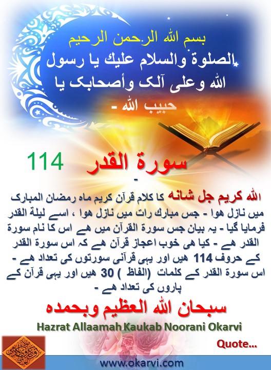 surah qadr ramadaan quote allama kokab noorani okarvi