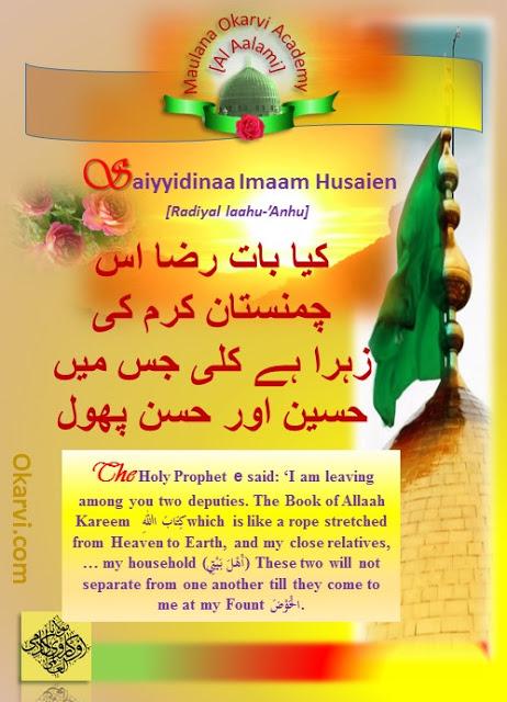 Husian- IMam Husayn