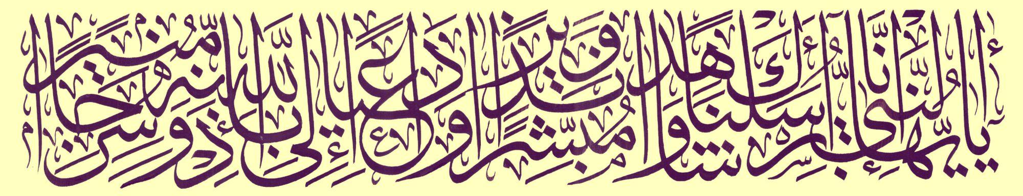quran,quraan,manuscript,