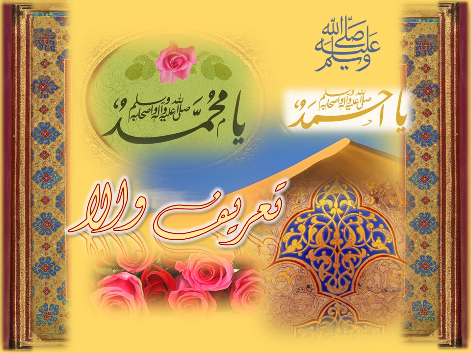 ahle baiet,prophet, muhammad,islam,