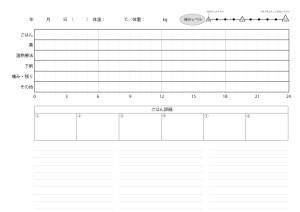 体調管理表ver2