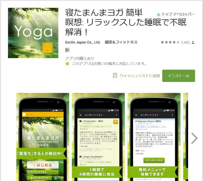 寝落ちするほどの快眠アプリ『寝たまんまヨガ』がおすすめ
