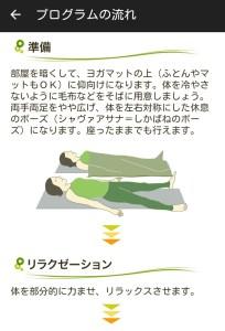 寝落ちするほどの快眠アプリ『寝たまんまヨガ』がおすすめ プログラムの流れ