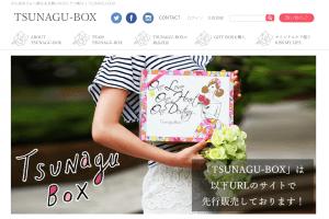がん患者さんへのプレゼントに悩んだら、これ!「TSUNAGU-BOX」!