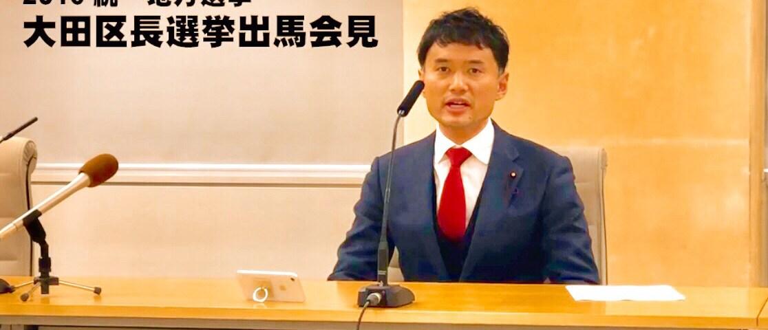 大田区長選挙