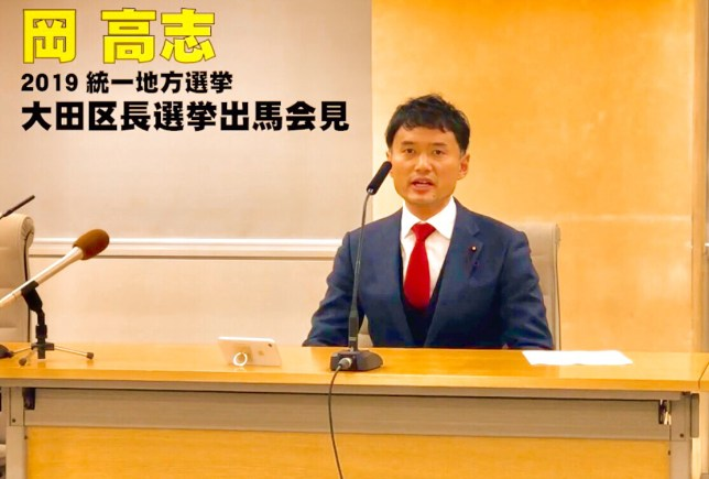 大田区長選挙への出馬表明をいたしました