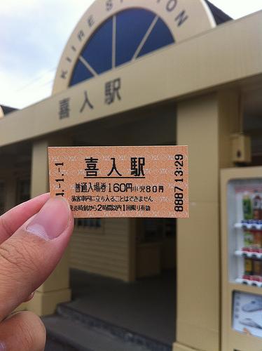 2012年元旦喜入駅切符