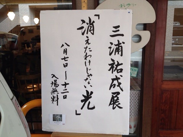 ギャラリー白樺 三浦祐成展 「消えたわけじゃない光」