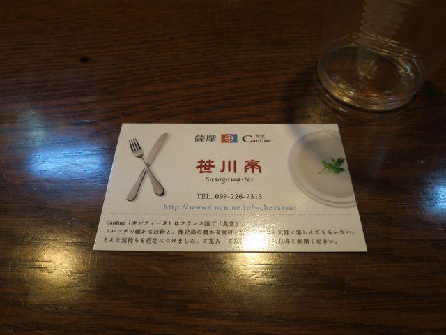 121027_kagoshimabargai_11