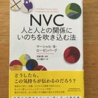 【学び】NVC(非暴力コミュニケーション)を勉強中です。1.NVCとは、4つの要素について