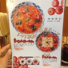 トマトラーメン。今度は食べたい…