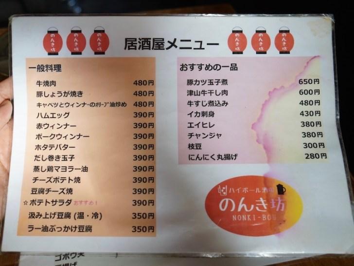 【のんき坊】居酒屋メニュー一品料理