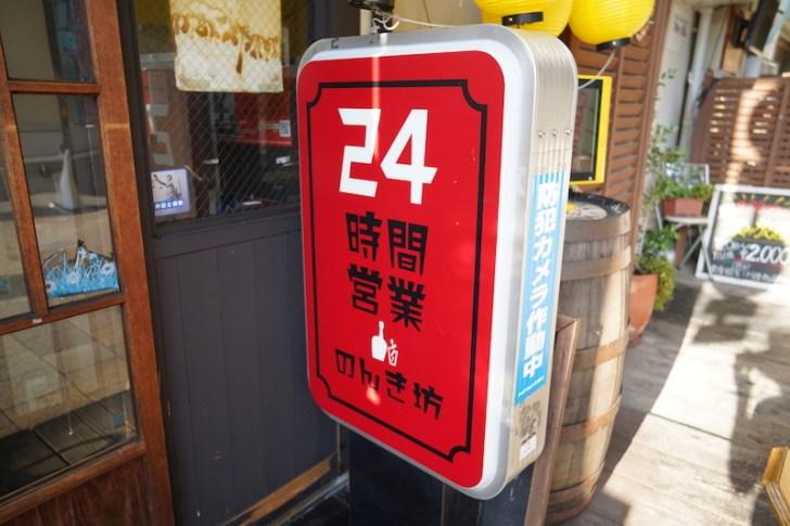 【のんき坊】24時間営業の看板