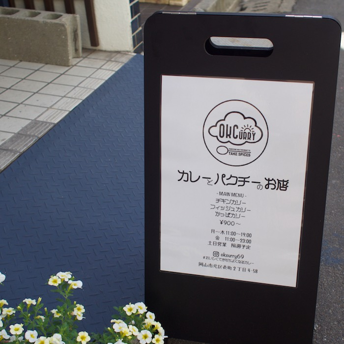 【OK curry】看板