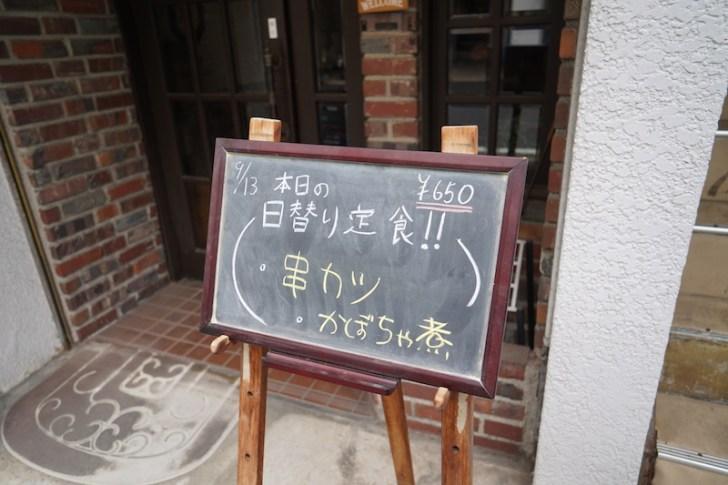 【喫茶パウゼ】日替わりのメニュー