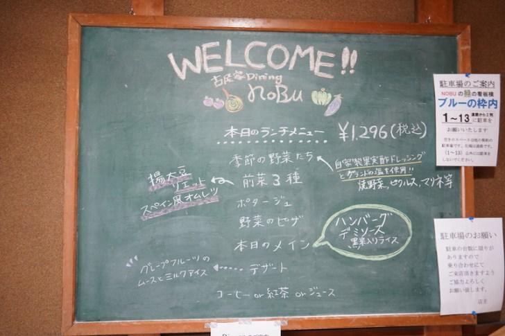 【nobu】看板のメニュー