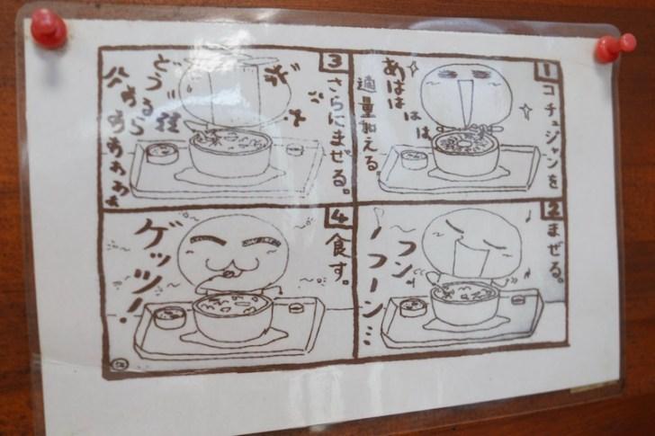 【びびん亭】ユッケジャン辛麺の食べ方指南