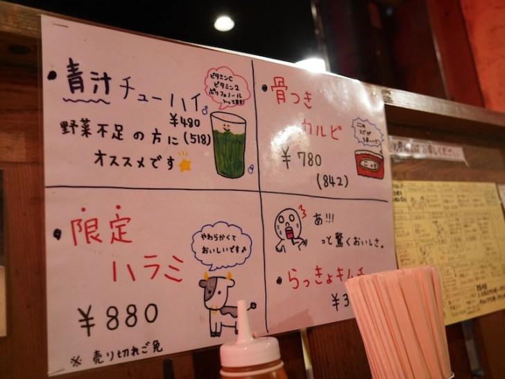 【焼肉ポプラ岡山】特別メニュー