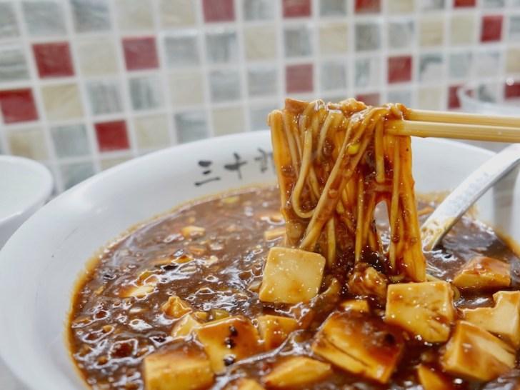 【三十郎】麺上げ写真