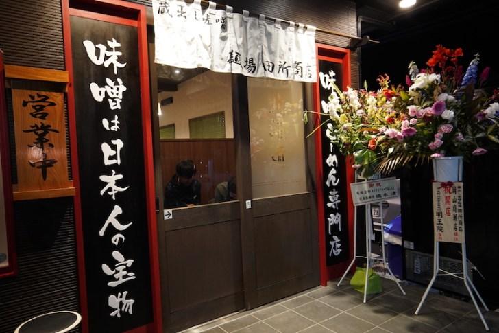 【田所商店】入り口