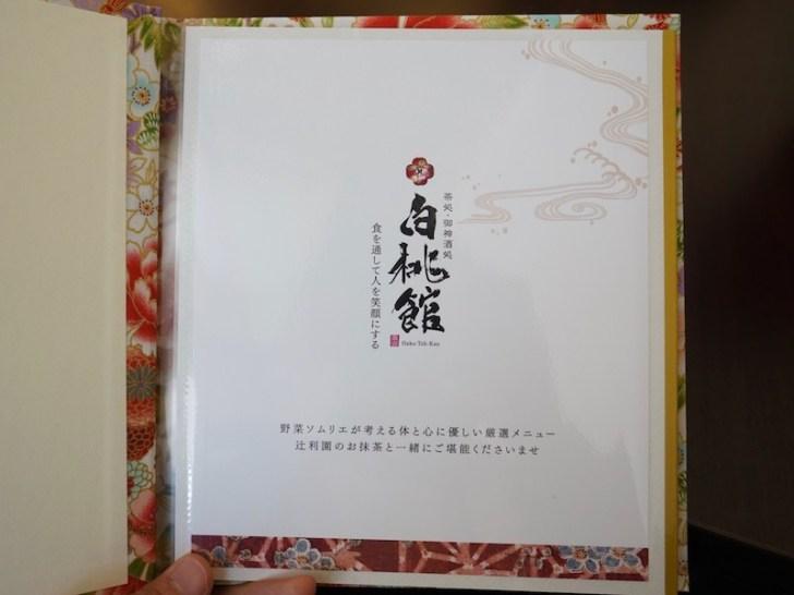 【白桃館】メニュー表紙