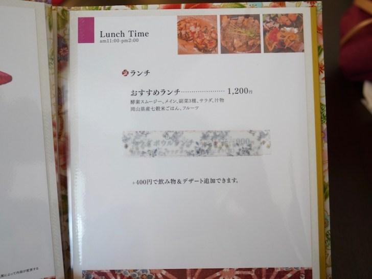【白桃館】ランチメニュー