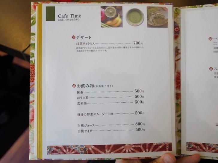 【白桃館】デザートと飲み物メニュー