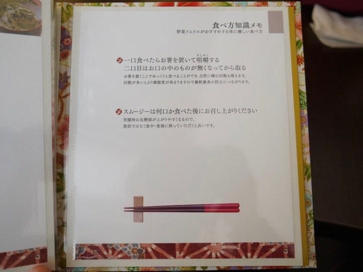 【白桃館】食べ方知識メモ