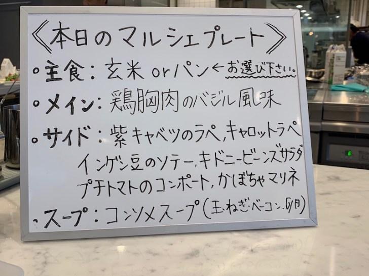 【MERCI MONCHER】本日のマルシェプレートの説明