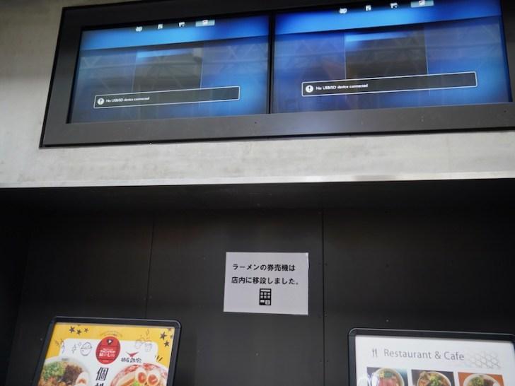 【麺屋政宗】今は使われてない液晶モニタ