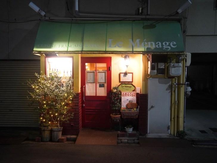【Le Menage(ルメナージュ)】外観