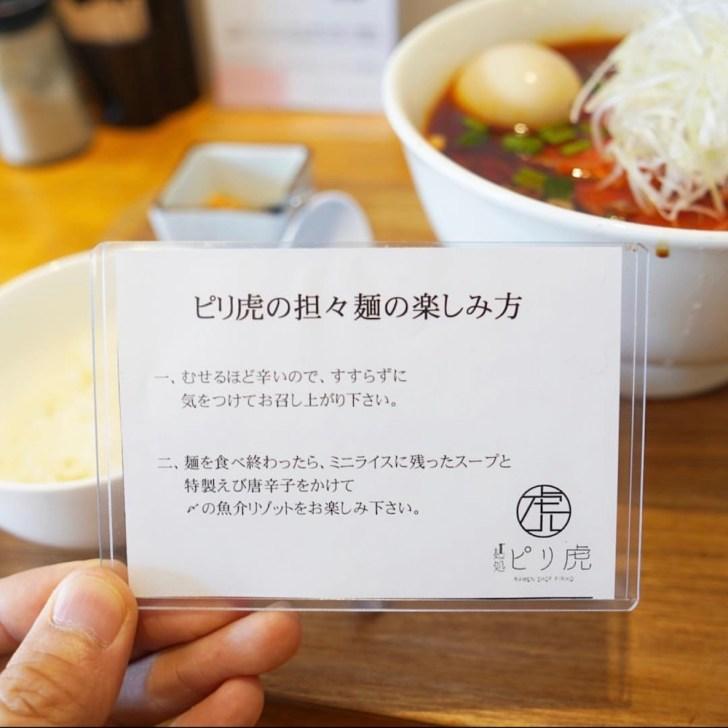 【PIRIKO(ピリ虎)】担々麺の取説