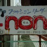 宇野駅前でレトロなお店を見てきたよ!