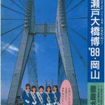 瀬戸大橋博'88 岡山のパンフレットがあったよ!