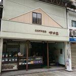 【玉野市】喫茶サカエでミックスサンドを食べてきたよ!