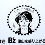 【閉店情報】 B'zの看板・ブックセンターコスモ津山店