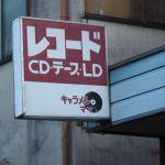 高梁市でレコードショップと天地無用!のポスターを見てきたよ!