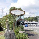 浅口市の廃モーテル・シャトーを見てきたよ!