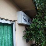 岡山市・建部支所裏ですわき後楽中華そばの店舗跡を見つけたよ!