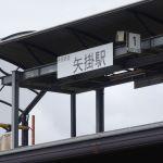 矢掛駅へ行ってきたよ!