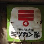 【玉野市】4枚のレトロ看板が見られる建物を見つけたよ