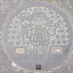 【美味そう】岡山の水のマンホールを見かけたよ!
