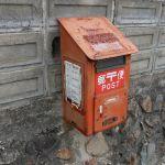 柵原で郵便差出箱2号を見つけたよ!