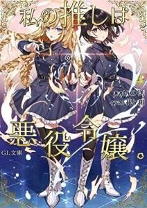 Watashi no Oshi ha Akuyaku Reijou. Volume 4 (私の推しは悪役令嬢。)