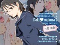『Dakimakura2』 眠るあの娘はボクの抱き枕。インテリ系眼鏡美人に好き放題・・・・
