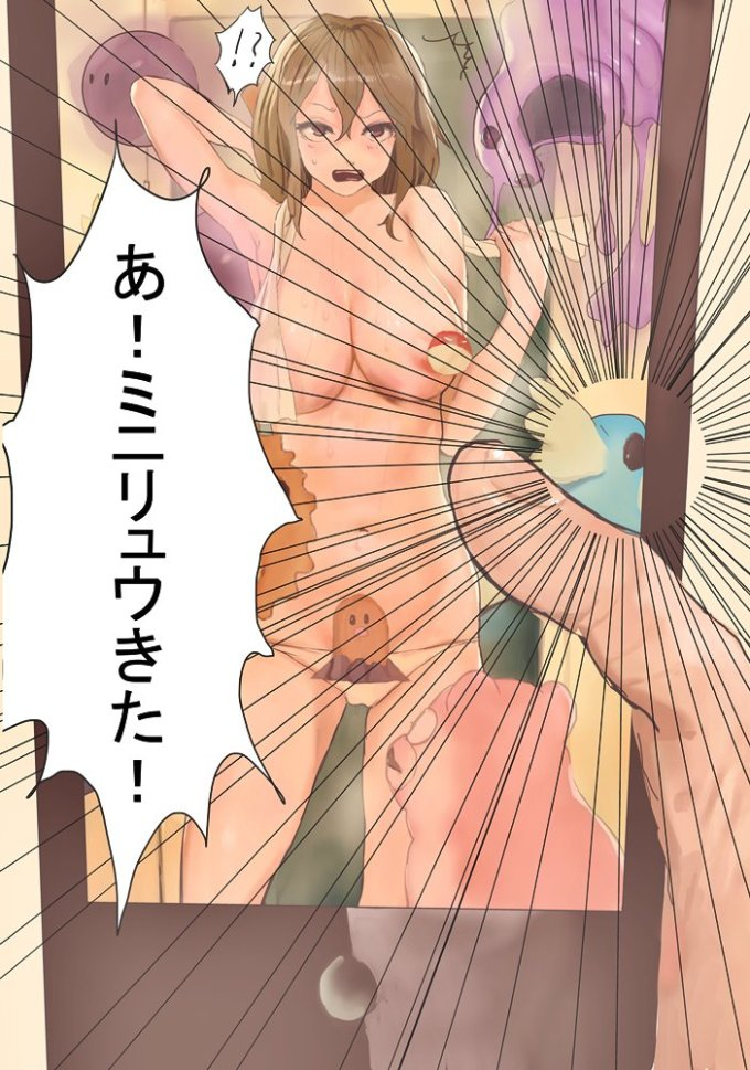 [ポケモン] Pokemon GOのエロ画像ってなんだよ・・・・? 02 (19)