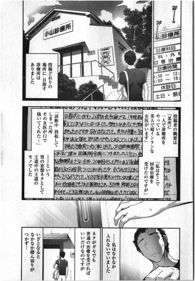 [世にもHな都市伝説] 年上のお姉さんとのHな体験談 [大見武士] (8)