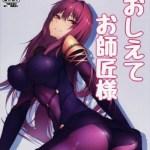 (Fate/Grand Order) 面倒見のいいスカサハさんが筆おろしをしてくれちゃう!? [餓武者羅 (銀河味)]