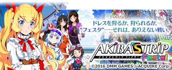 AKIBA'S TRIP Festa!