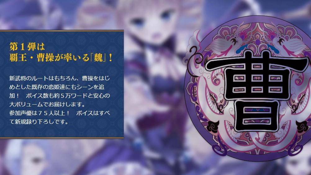 真・恋姫†夢想-革命- 蒼天の覇王 桃色画廊 イベントCG (6)